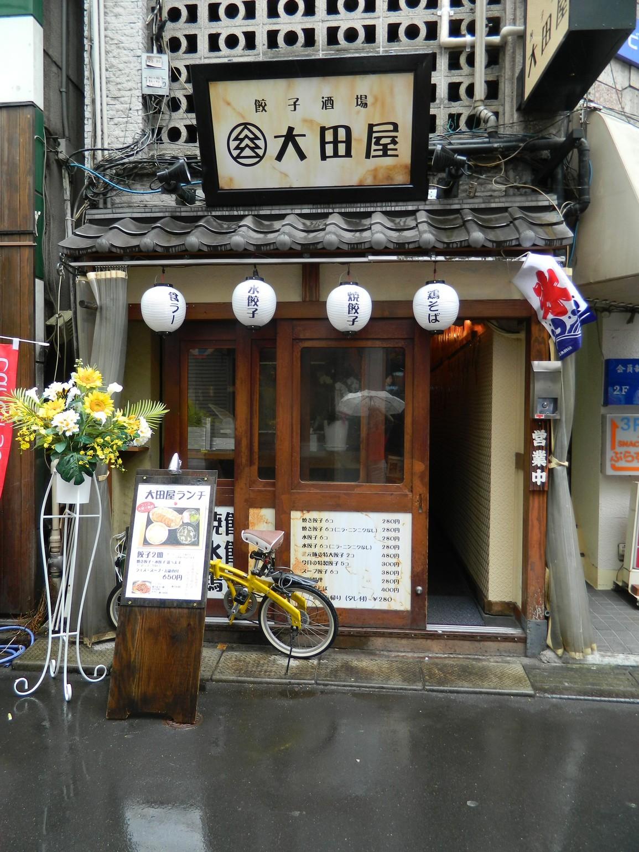 餃子 酒場 大田屋