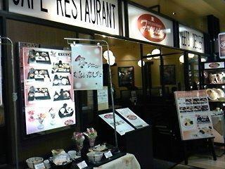 カフェレストランフリージア 出戸ダイエー店