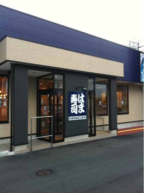はま寿司 鳥取千代水店