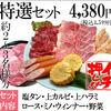 平和園 - 料理写真:■塩タン・上カルビ・上ハラミ・ロース・上ミノ・ウィンナー・焼野菜◆4,380円■