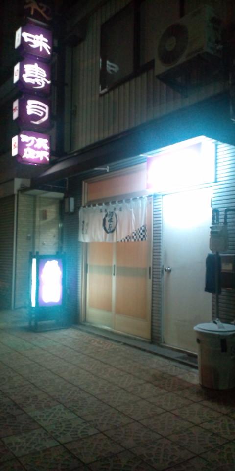 初味寿司 呉服町店