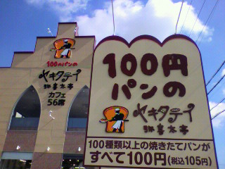 yakitatei 尼崎武庫の里店