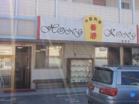 香港 和泉店