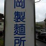 岡製麺所 - お店の看板です。 岡製麺所って青の文字で書いていますね。 シンプルでいい感じですね。