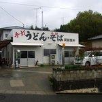 岡製麺所 - お店の外観です。 プレハブちっくな建物です。
