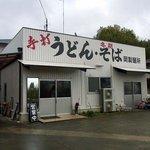 岡製麺所 - 左手の入口横に、営業中の札が掛かっていますよ。