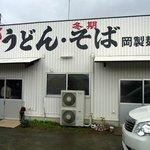 岡製麺所 - 手打 うどん・そば  岡製麺所 って、大きく書いています。