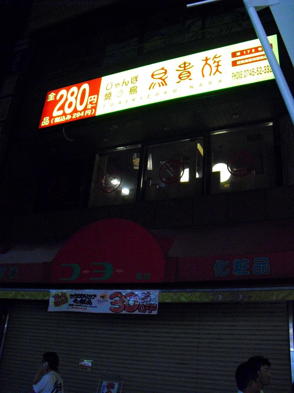 鳥貴族 近鉄高田市駅前店
