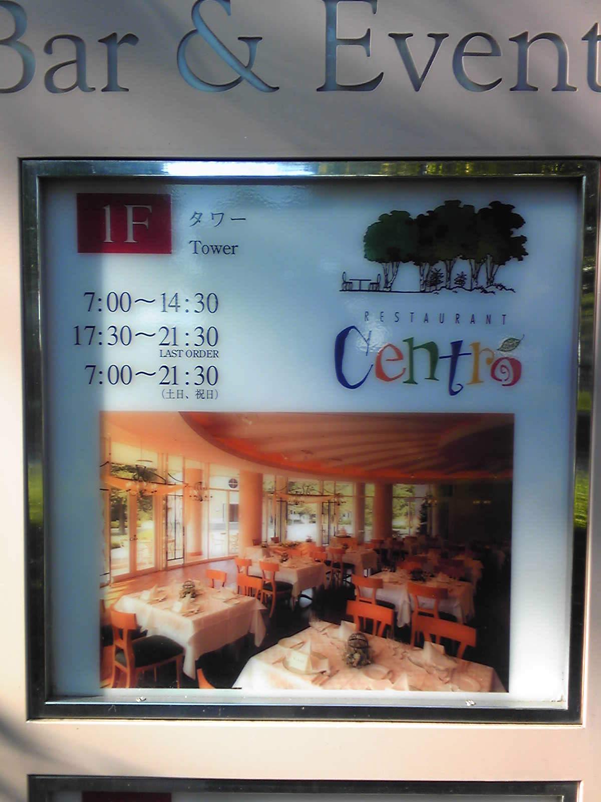 フォレスト・イン昭和館 レストラン セントロ