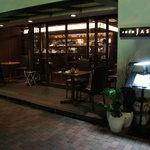 中華香彩JASMINE - 広尾のお洒落なレストラン。テラスもございます。