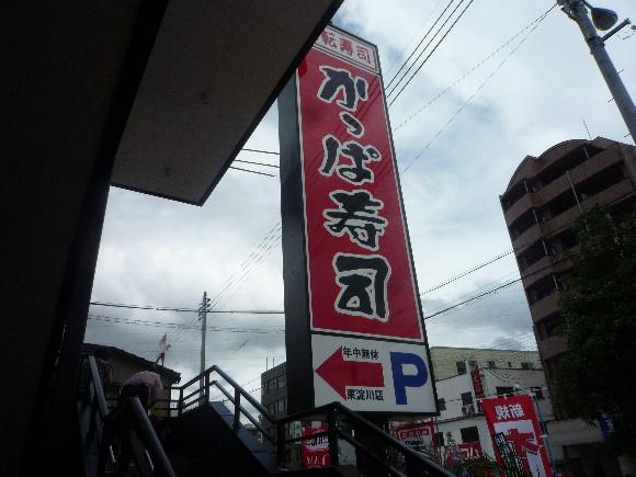 かっぱ寿司 東淀川店