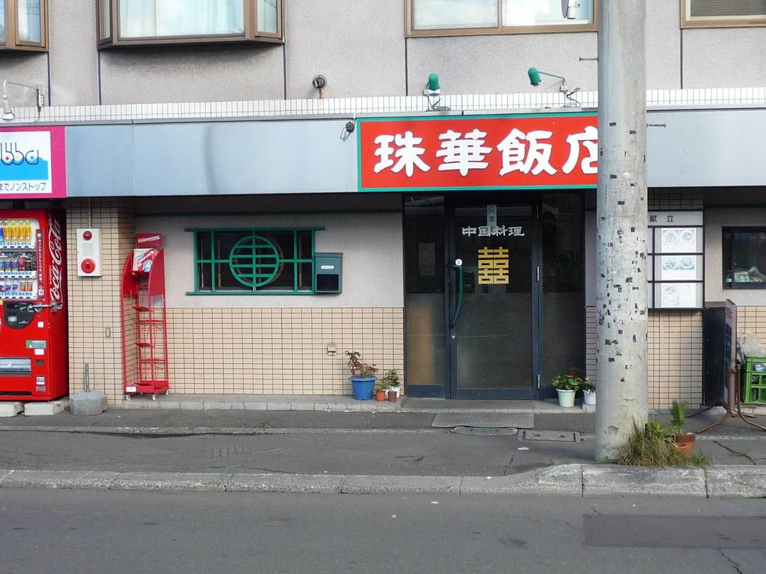 中国料理 珠華飯店 澄川店
