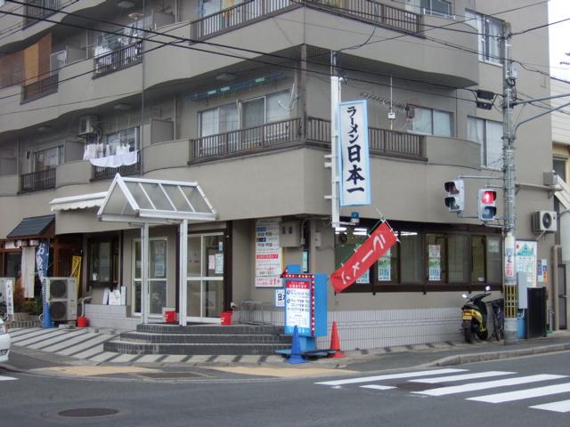ラーメン日本一 支店
