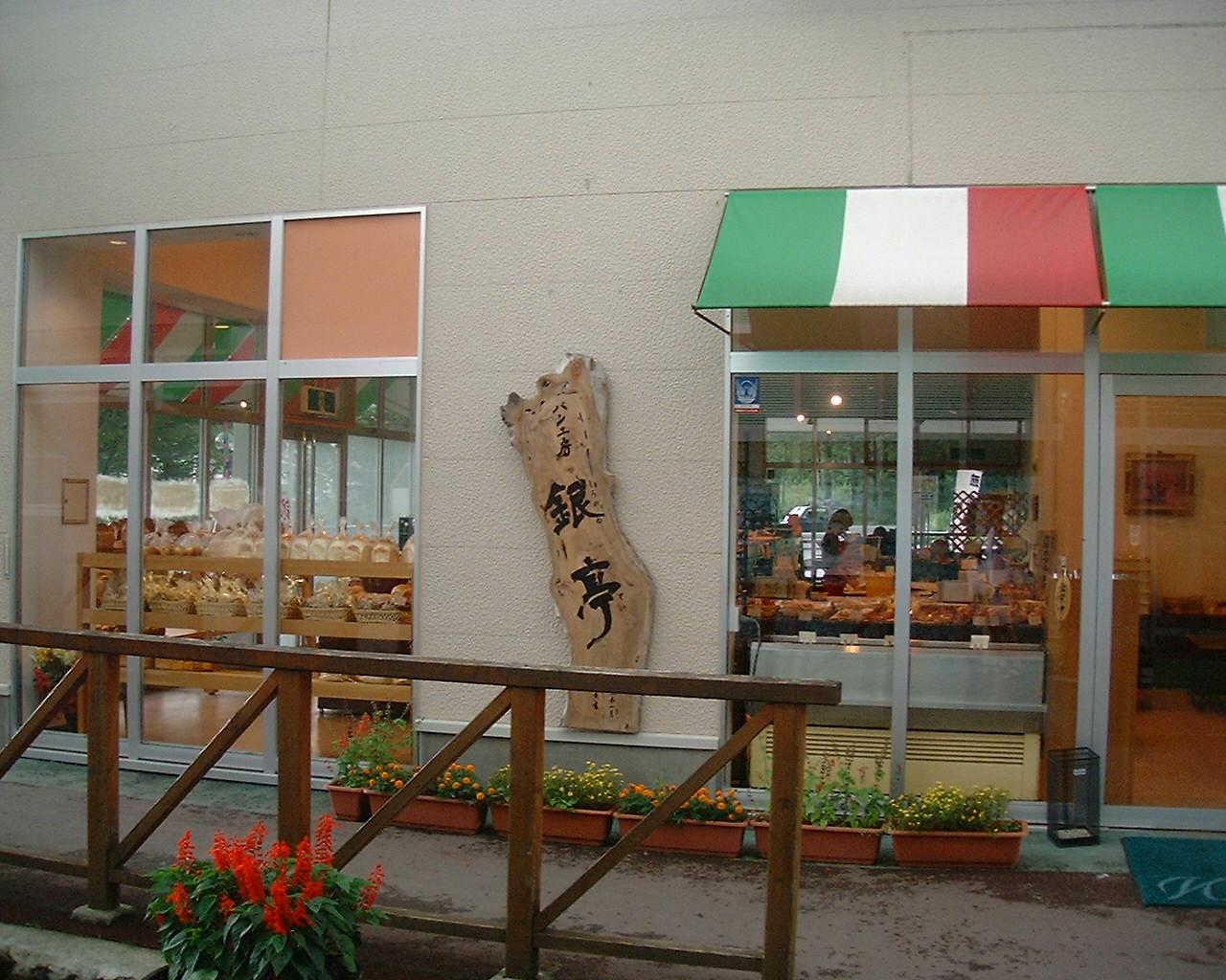 銀亭 北軽井沢店