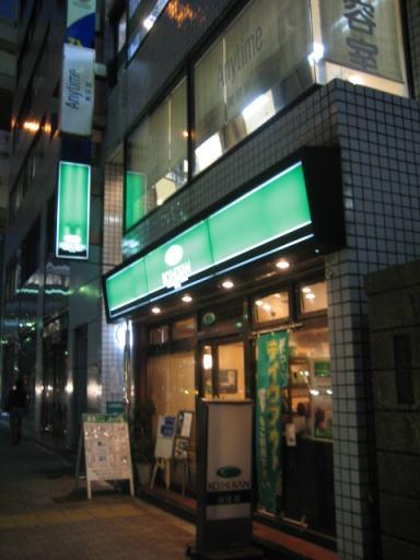 珈琲館 木場2丁目店