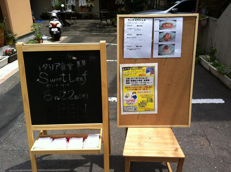 イタリア食堂スウィートリーフ