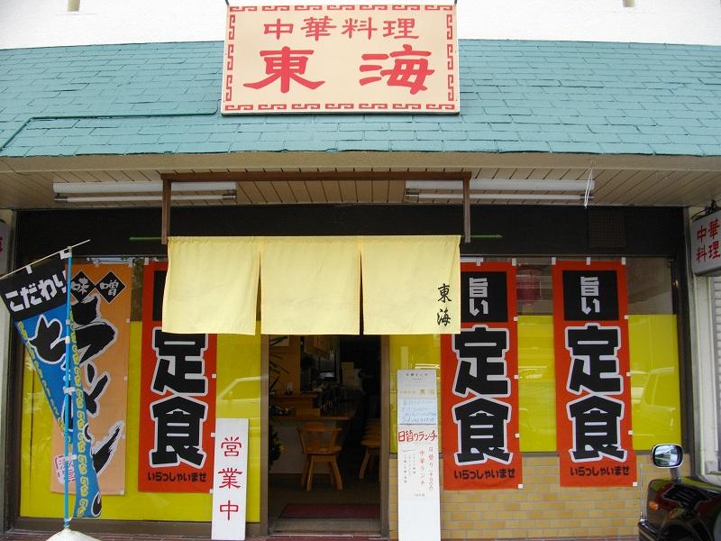 中華料理 東海