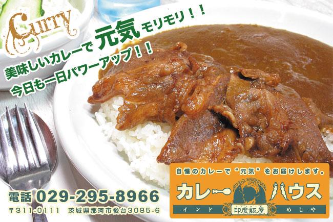 カレーハウス 印度飯屋 那珂店