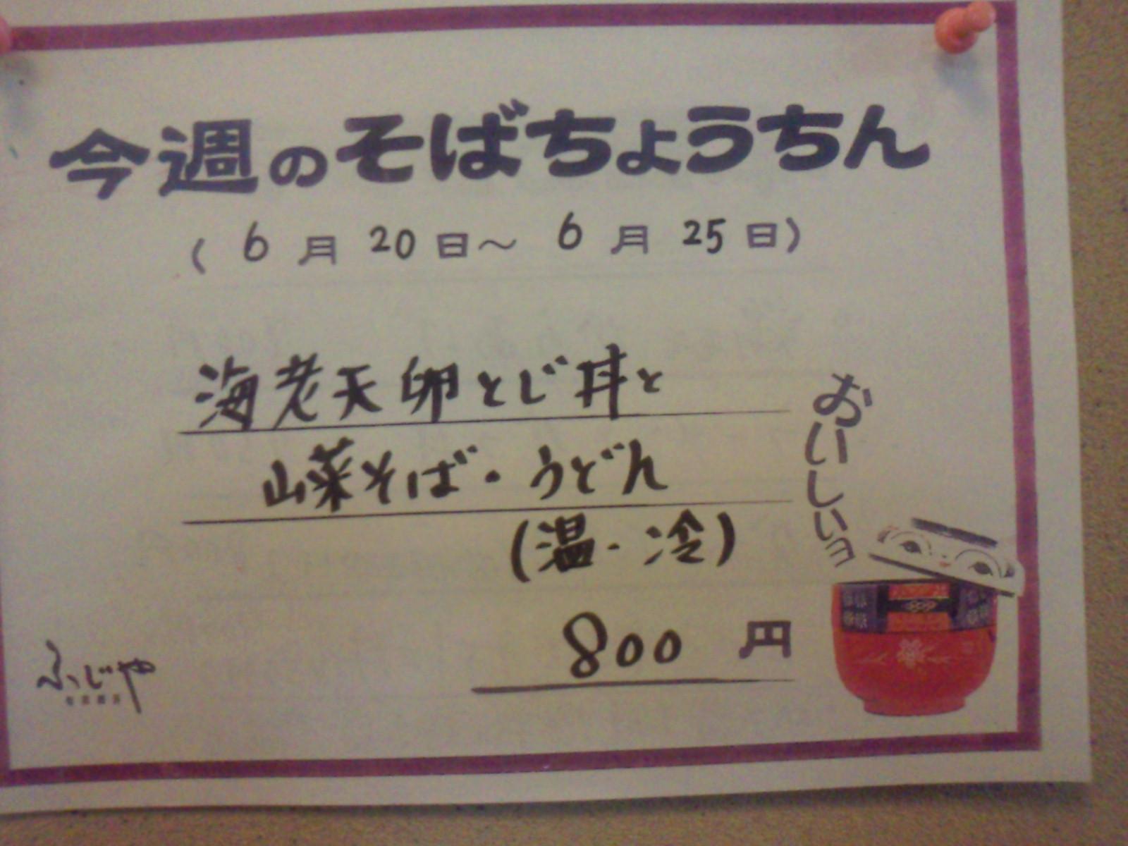 旬菜麺房 ふじや