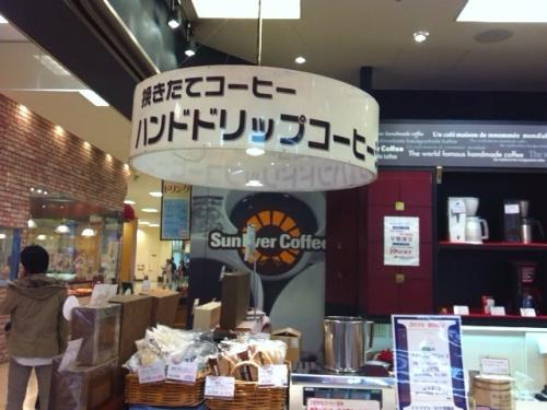 サンエバーコーヒーハウス 阪急山田店