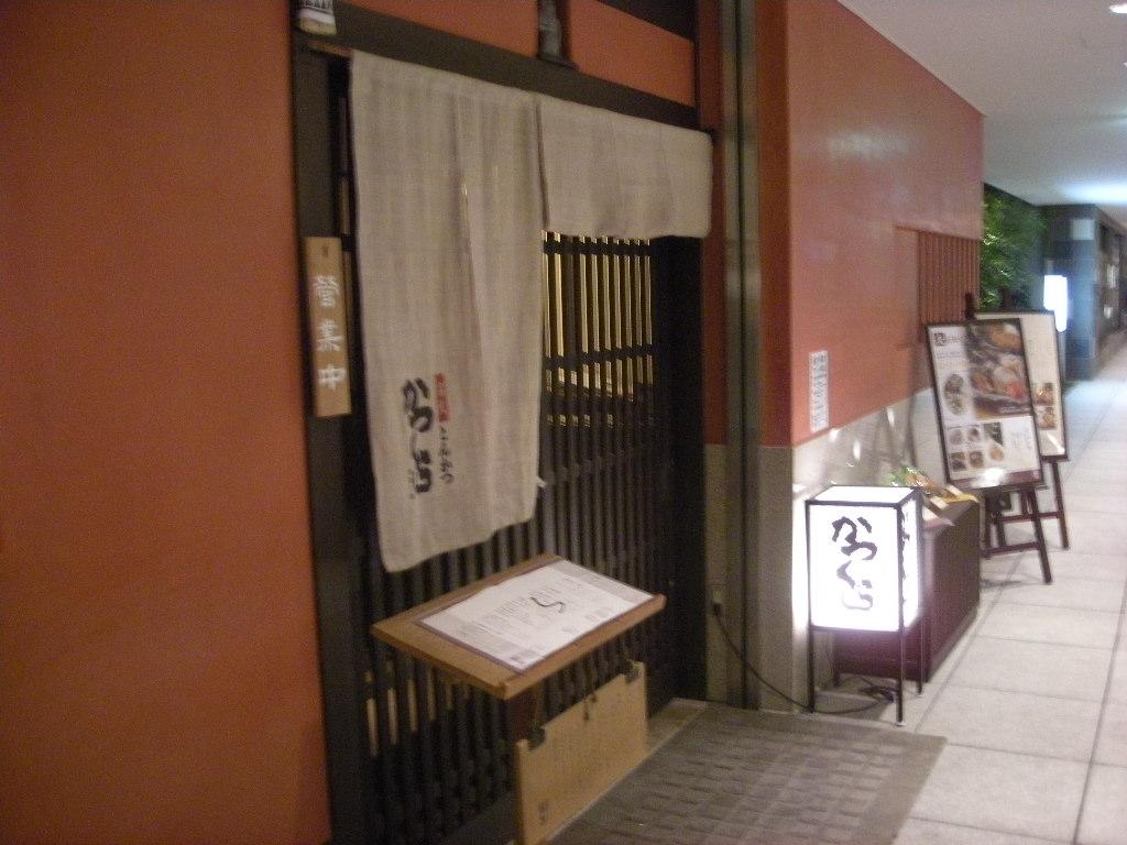 名代とんかつ かつくら 成城コルティ店