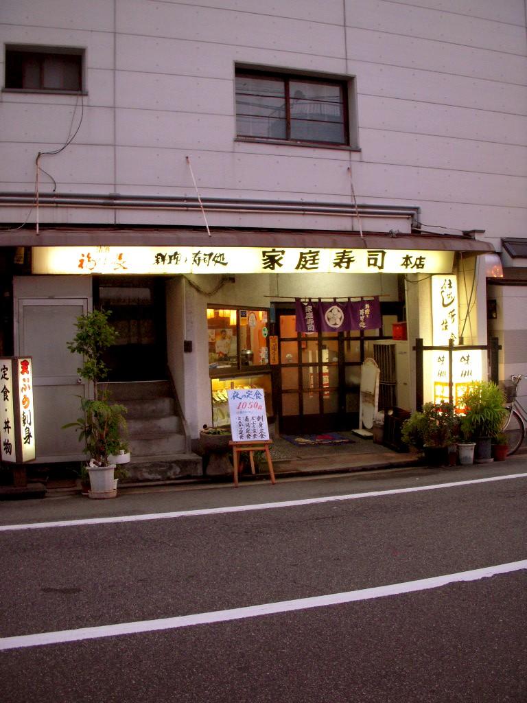 家庭寿司 本店
