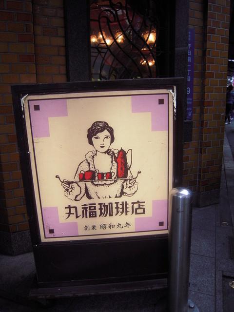 丸福珈琲店 千日前本店