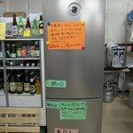 海の幸ひこや - 冷蔵庫