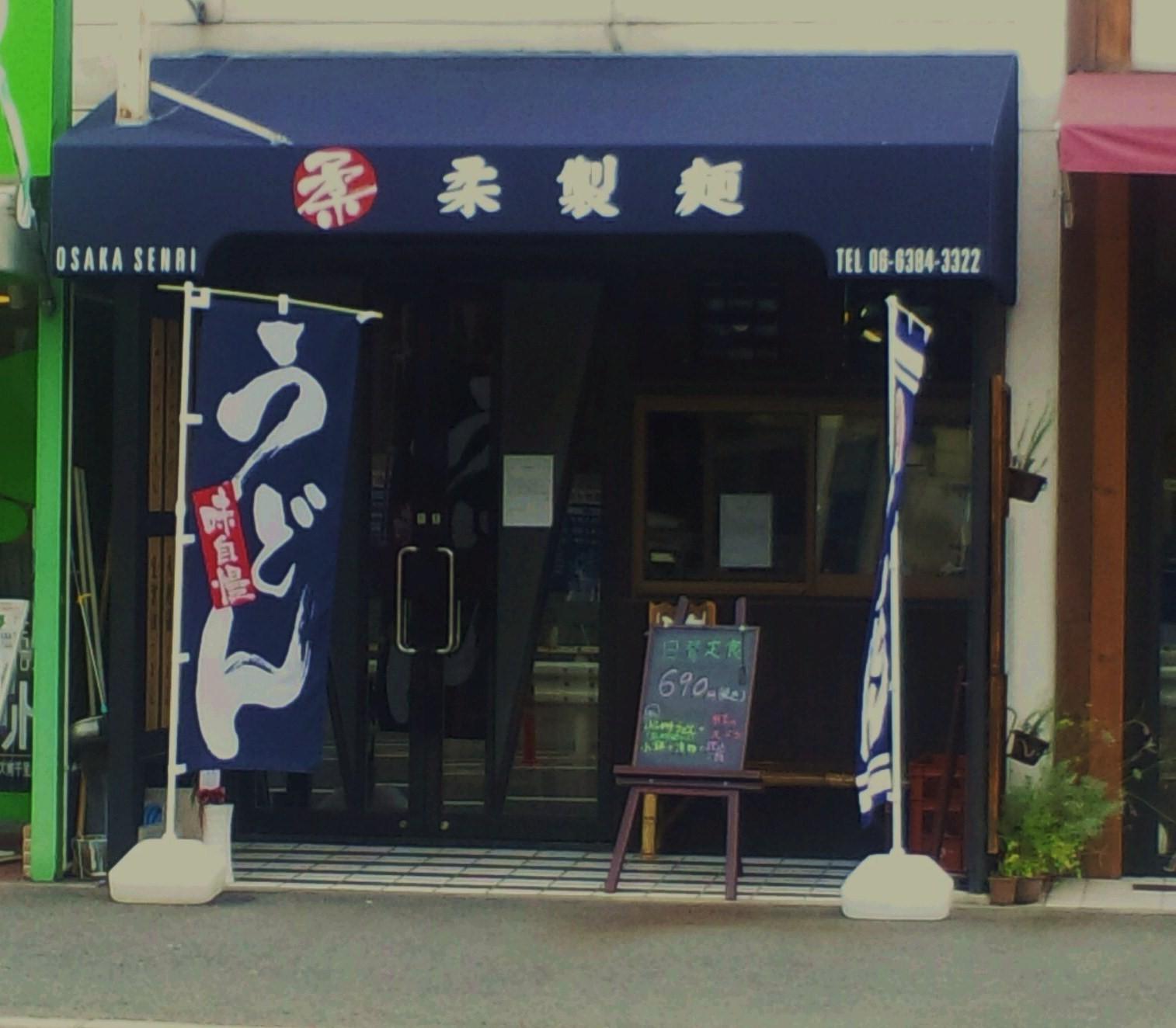 柔製麺 南千里店