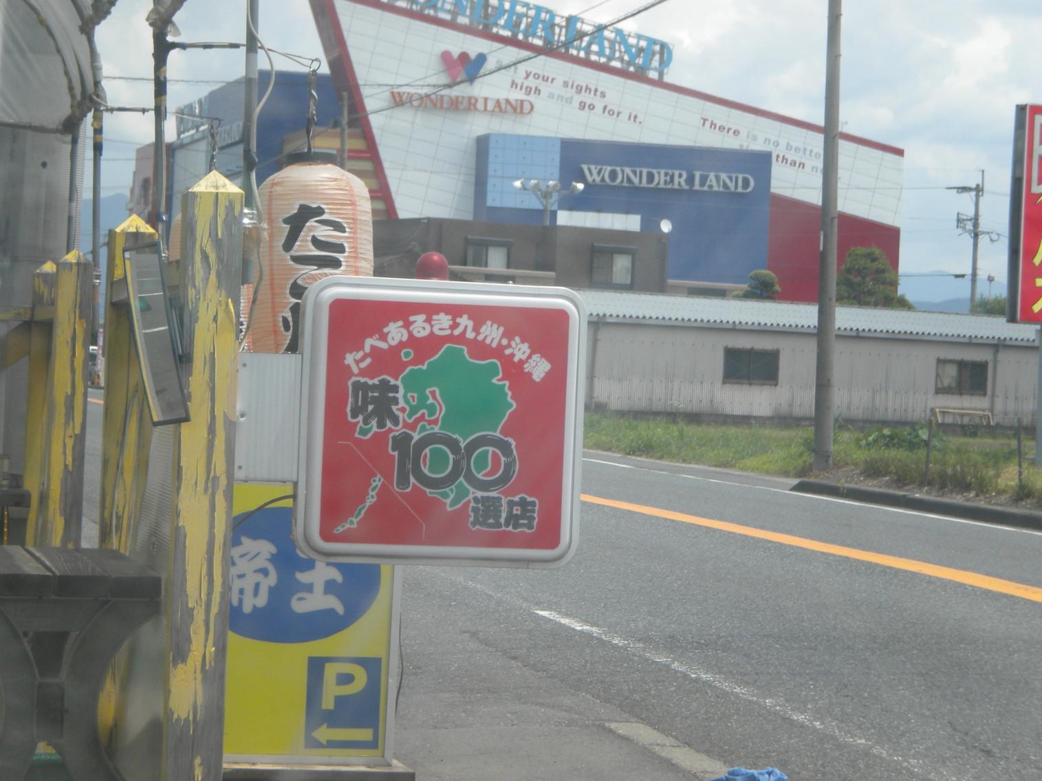 たこ焼き帝王 小郡店