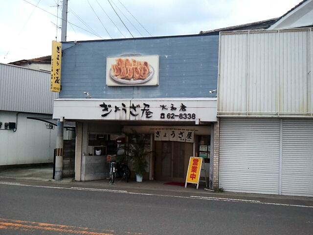ぎょうざ屋 大和店