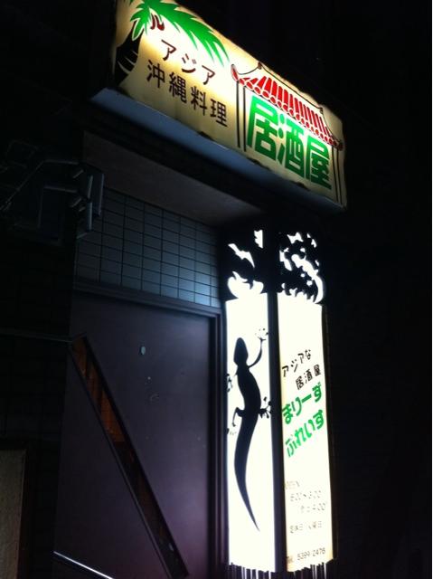 アジアな居酒屋 まりーず・ぷれいす