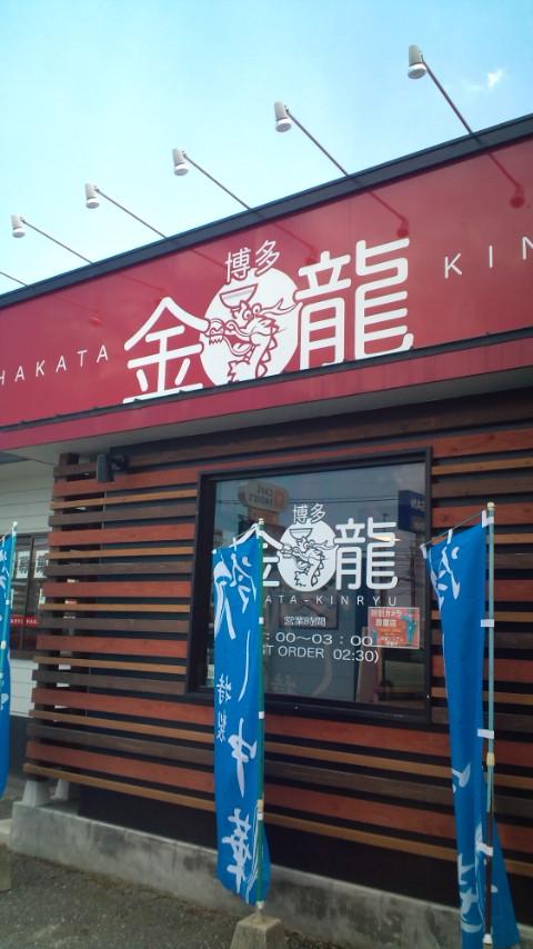 博多金龍 中津店