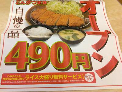松乃家 下赤塚店