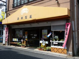 平井製菓 本店