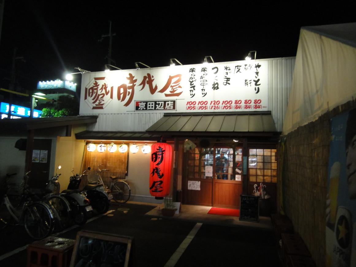 時代屋 京田辺店