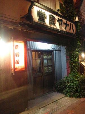 ハナヤ食堂