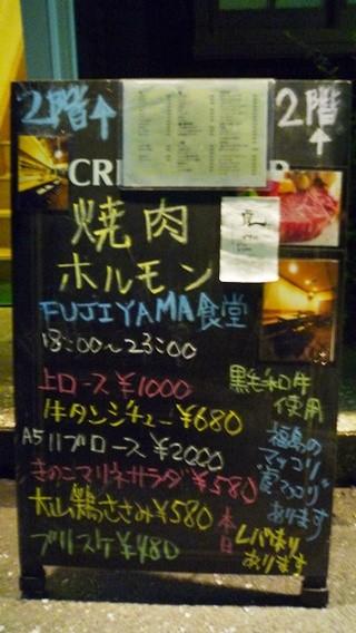 フジヤマ食堂