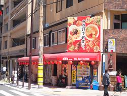 麺串処 燦々亭 平野町店