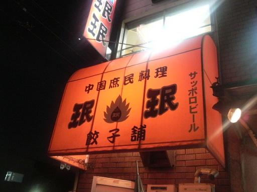 �a�a 鴻池店