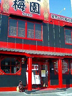 本格中華食房 梅園 春日井店