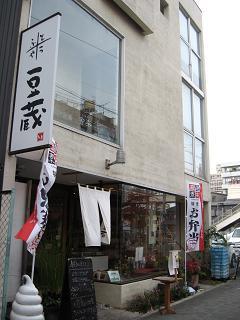 とうふや豆蔵 大曽根店