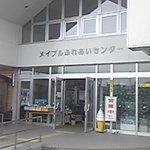 メイプルふれあいセンター 軽食コーナー - 道の駅六戸の外観です。