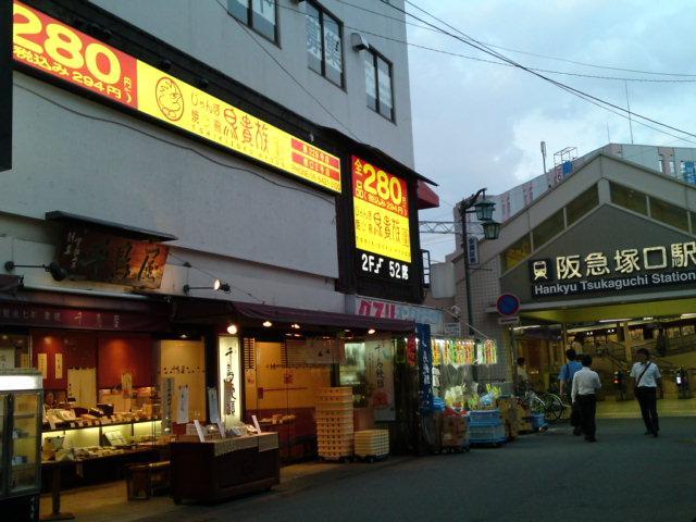 鳥貴族 塚口2号店