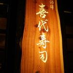 喜代寿司 - 「沼津 喜代寿司」 お食事、ご接待、ご家族・ご友人・同僚とのお食事会等、お気軽にお越しください。ご予算に合わせて、親方自らメニューを決めさせていただきます。※コースも6,000円~ご用意できます。