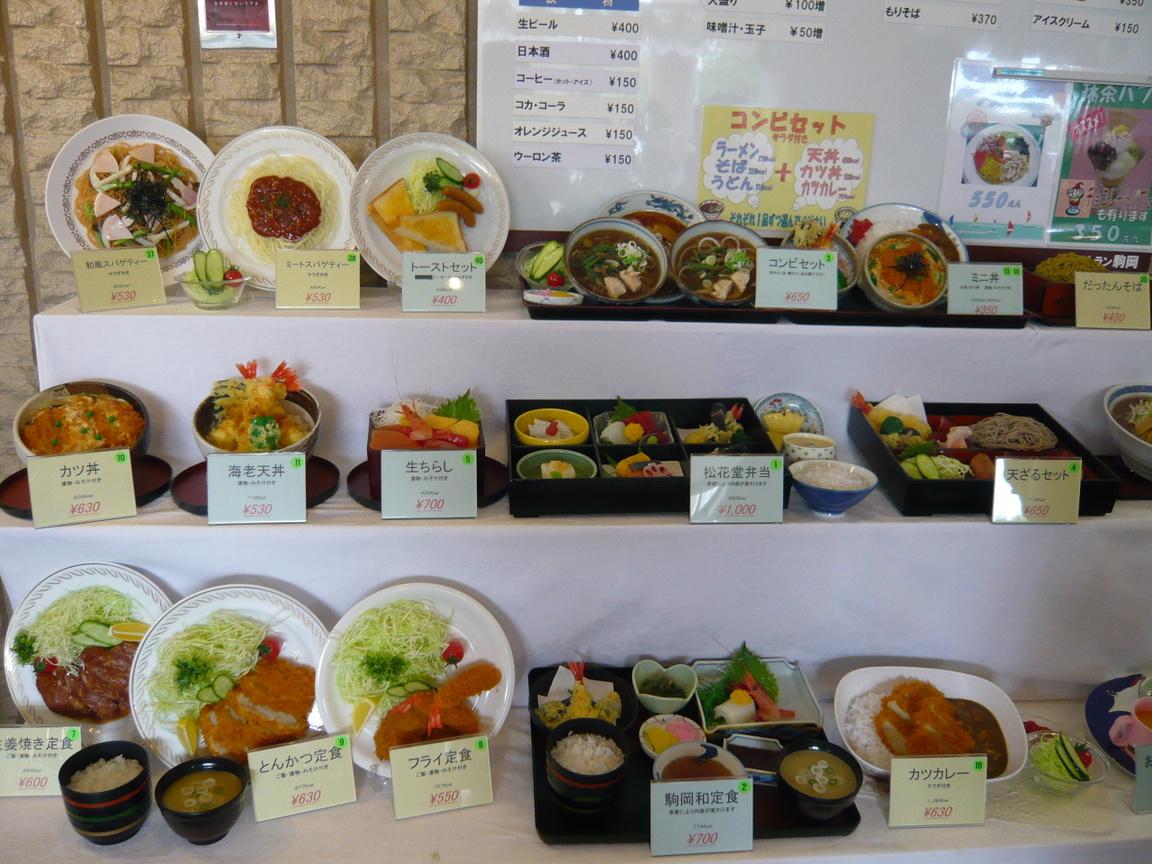 レストラン駒岡