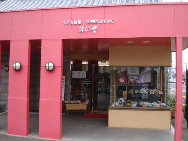 井の屋 和白店