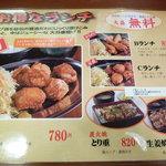 唐揚げ専門店 ホットヤ - ランチメニュー(2011年8月確認)