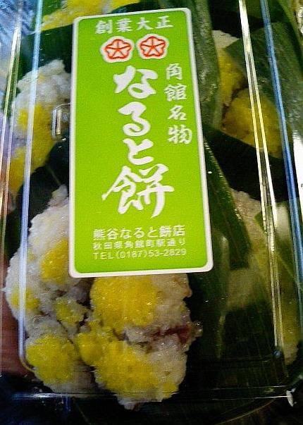 熊谷なると餅店
