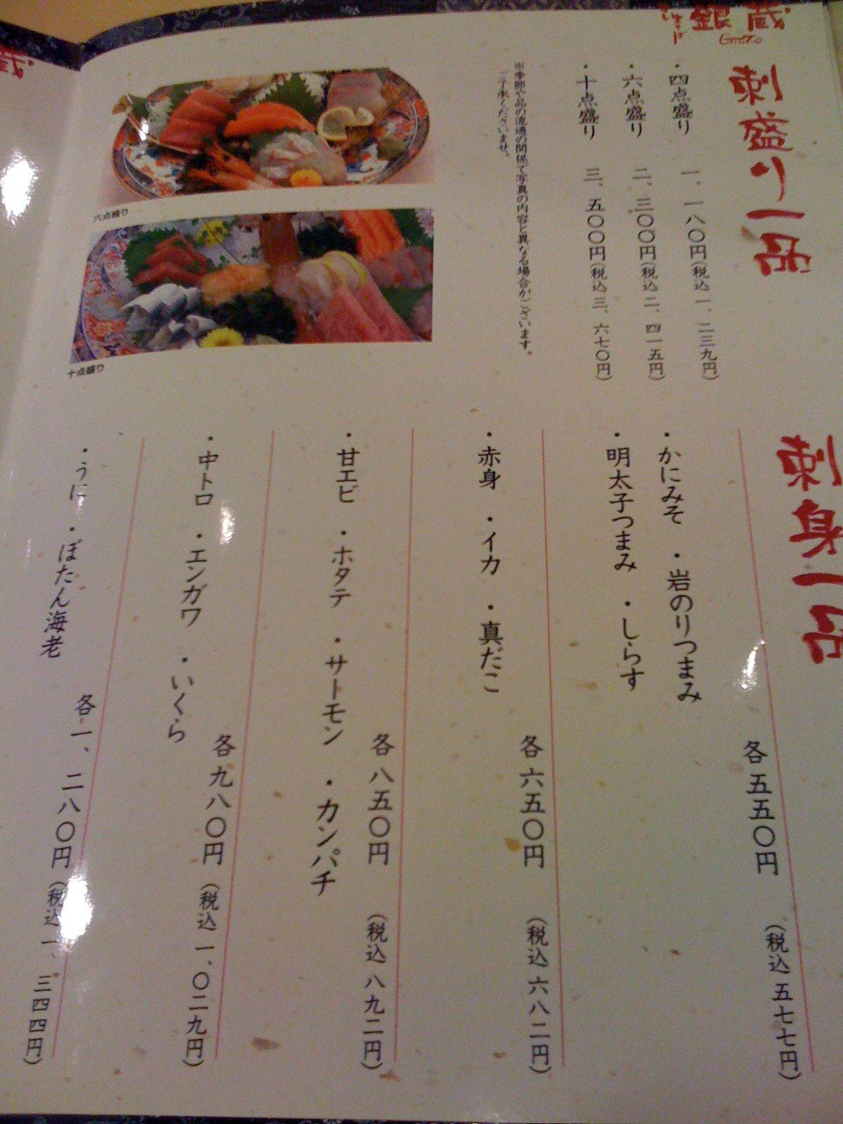 すし・生そば銀蔵 東京ドームシティ店